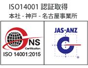 ISO14001を取得しています